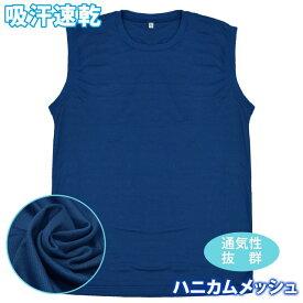 スリーブレスシャツ メンズ 男性 紳士 大人 ハニカムメッシュ 丸首 袖なし 無地 インナー☆全3色【あす楽対応_北海道】