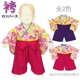 5e628bd4151de 袴 ロンパース 女の子 ベビー カバーオール フォーマル 和服 和装☆全2色 あす楽対応