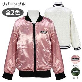 スタジャン 女の子 ジュニア 防寒 ジャケット 2WAY アウター リバーシブル☆全2色【あす楽対応_北海道】