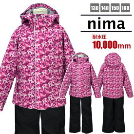 スキーウェア nima ニーマ 女の子 ジュニア サイズ調節可能 耐水圧10000mm スキーウエア☆全4色【あす楽対応_北海道】