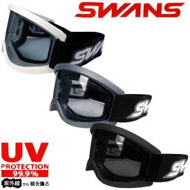 スノーゴーグル 大人 男女兼用 UVカット swans スワンズ シングルレンズ☆全3色【あす楽対応_北海道】