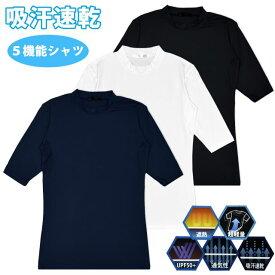 【sale】半袖Tシャツ メンズ 肌着 トップス 軽量 遮熱 UVカット 通気 吸汗速乾☆全3色【あす楽対応_北海道】【タイムセール】