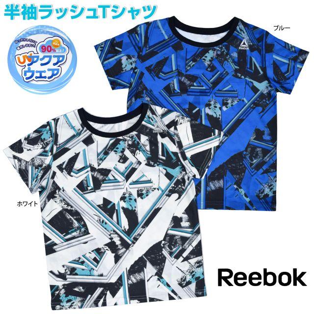 半袖Tシャツ 男の子 女の子 UVカット ラッシュガード リーボック スポーツ☆全2色【あす楽対応_北海道】