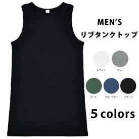 タンクトップ メンズ 紳士 肌着 トップス リブ さらさら 混綿 インナー☆全5色【あす楽対応_北海道】