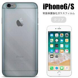 アイフォン6 背面保護強化ガラスフィルム 背面 透明 シート アイフォン 6 耐衝撃 iPhone 6S ガラスフィルム フィルム 送料無料 Apple 関連商品 iPhone6S 強化ガラスフィルム 背面保護 ガラス 9H 3D iPhone6 アイフォン 6S アイフォン6S スマートフォン 保護シート iPhone 6