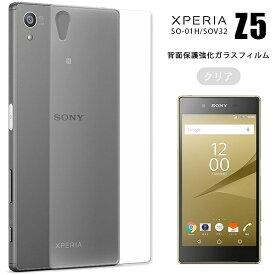 Xperia Z5 フィルム 背面保護フィルム 保護フィルム エクスペリア Z5 SO-01H SOV32 501SO シート Xperia Z5 XperiaZ5 エクスペリアZ5 エクスペリア Z5 SO-01H SOV32 501SO スマホ スマートフォン アンドロイド Android ソニー SONY スマートフォン スマホ クリア 背面保護