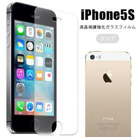 iPhone5S ガラスシート ガラスフィルム クリア Apple シート 画面保護 スマホ スマートフォン アイフォン SE 保護シール 保護フィルム 送料無料 指紋防止 フィルム iPhone SE アイフォン 5S iPhoneSE iPhone 5S 衝撃吸収 耐衝撃 ガラス 9H アイフォン5S アイフォンSE 保護