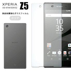 Xperia Z5 フィルム 液晶保護フィルム ガラス エクスペリア Z5 SO-01H SOV32 501SO シート Xperia Z5 XperiaZ5 エクスペリアZ5 エクスペリア Z5 SO-01H SOV32 501SO スマホ スマートフォン アンドロイド Android ソニー SONY スマートフォン スマホ クリア グレア 3D ガラス