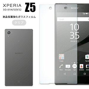 Xperia Z5 フィルム 液晶保護フィルム ガラス エクスペリア Z5 SO-01H SOV32 501SO シート Xperia Z5 XperiaZ5 エクスペリアZ5 エクスペリア Z5 SO-01H SOV32 501SO スマホ スマートフォン アンドロイド Android ソニ