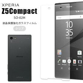 Xperia Z5 Compact フィルム 液晶保護フィルム ガラス エクスペリア Z5 コンパクト SO-02H シート Xperia Z5 Compact XperiaZ5 Compact エクスペリア Z5 コンパクト エクスペリアZ5 コンパクト SO-02H XperiaZ5Compact docomo ドコモ アンドロイド Android ソニー SONY スマ