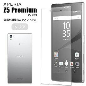 Xperia Z5 Premium フィルム 液晶保護フィルム ガラス エクスペリア Z5 プレミアム SO-03H シート Xperia Z5 Premium XperiaZ5 Premium エクスペリア Z5 プレミアム エクスペリアZ5 プレミアム SO-03H XperiaZ5Premium docomo ドコモ スマホ アンドロイド Android ソニー SON