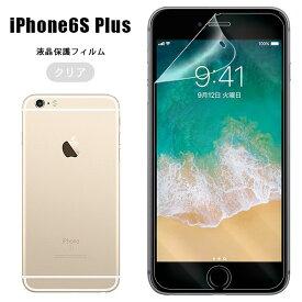 iPhone6S Plus 画面保護シート 指紋 フィルム スクリーンガード 液晶保護フィルム シート アイフォン 6 プラス 送料無料 iPhone 6S Plus なめらか 画面保護シート Apple アップル アイフォン6 プラス iPhone 6 Plus アイフォン 6S プラス アイフォン6S プラス iPhone6 Plus