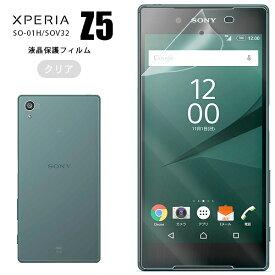 Xperia Z5 フィルム 液晶保護フィルム 保護フィルム エクスペリア Z5 SO-01H SOV32 501SO シート Xperia Z5 XperiaZ5 エクスペリアZ5 エクスペリア Z5 SO-01H SOV32 501SO スマホ スマートフォン アンドロイド Android ソニー SONY スマートフォン スマホ クリア 透明 指紋