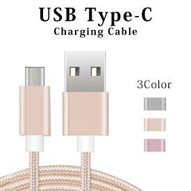 Type-C 充電ケーブル | タイプC 充電器 ケーブル 1m メッシュ usb スマホ スマートフォン ナイロン製 頑丈 かわいい 断線防止 耐久性抜群 おすすめ シンプル
