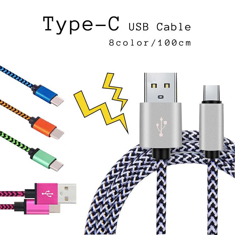USB Type-C こたつ充電ケーブル | 耐久 カラフル usb タイプC 充電 ケーブル ナイロン製 1m 断線防止 かわいい おすすめ 関連商品