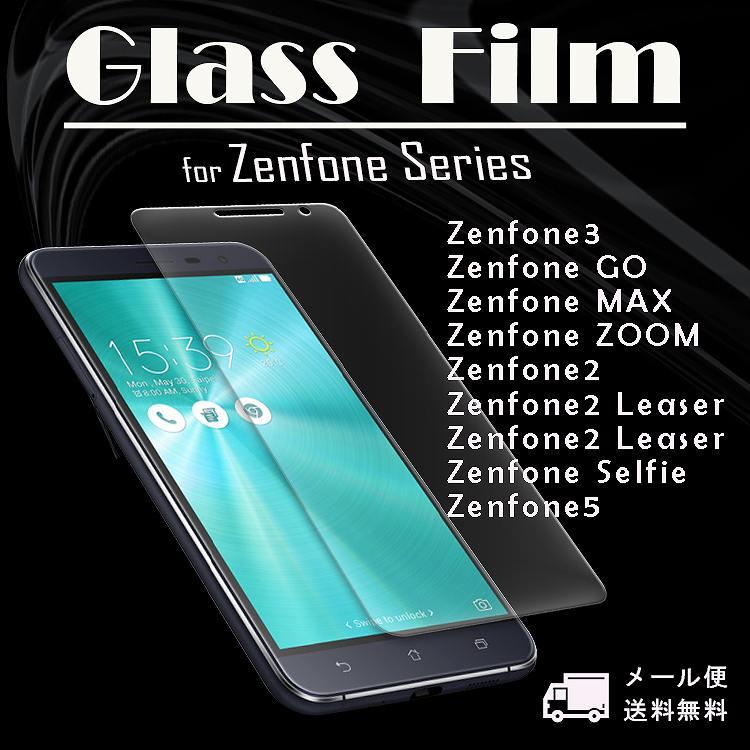 ASUS(エイスース)Zenfone 強化ガラス液晶保護フィルム ガラスフィルム Zenfone2 Leaser Zenfone5 Zenfone GO Zenfone MAX Zenfone Selfie Zenfone ZOOM ZE551ML ZE550KL ZE500KL ZE551KL A500KL