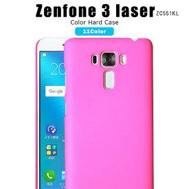 ゼンフォン 3 レーザー カラーハードカバー 男性 おしゃれ エースース Zenfone3Laser かわいい Zenfone3 Laser お洒落 スマートフォン ケース 送料無料 軽い 側面保護 スマホケース ゼンフォン3レーザー 薄型 ハードカバー ASUS 女性 Zenfone 3 Laser カバー ハードケース