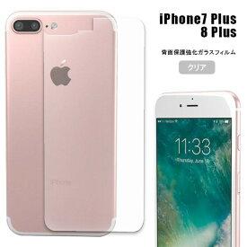 iPhone8 Plus 背面保護強化ガラスフィルム iPhone 7 Plus おすすめ 強化ガラスフィルム フィルム 背面 アイフォン8 プラス 保護シート アイフォン7 プラス シート 9H iPhone7 Plus ガラス ガラスフィルム アイフォン 8 プラス iPhone 8 Plus 送料無料 アイフォン 7 プラス