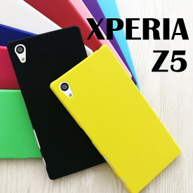 XperiaZ5 カラーハードケース ハードカバー エクスペリアZ5 おしゃれ ケース Xperia Z5 かわいい Android 側面保護 エクスペリア Z5 カバー お洒落 側面保護 PC 送料無料 PC シンプル 女性 SO-01H ハードケース スマホケース SOV32 ポリカーボネート ソニー 人気 スマホ