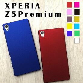 エクスペリアZ5 プレミアム カラーハードカバー スマホケース エクスペリア Z5 プレミアム XperiaZ5Premium SO-03H カバー Xperia Z5 Premium 側面保護 送料無料 ケース PC スマートフォン PC 側面保護 スマホ Android ハードカバー ソニー XperiaZ5 Premium ハードケース