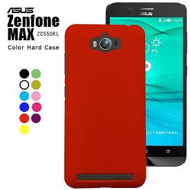 Zenfone Max カラフルハードカバー カバー ハードカバー ケース 側面保護 おしゃれ エースース スマホケース 薄型 ゼンフォン MAX ZenfoneMax 女性 ゼンフォンMAX ポリカーボネート ASUS ゼンフォンマックス Android ゼンフォン マックス 送料無料 ハードケース エイスース