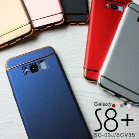 Galaxy S8 Plus ケース かっこいい ハードカバー 耐衝撃 シンプル カバー SC-03J スマホ ハードケース ケース ポリカーボネート Galaxy S8 プラス 男性 Galaxy S8+ ギャラクシーS8 プラス SCV35 ギャラクシー S8+ シンプル 関連商品 送料無料 GalaxyS8+