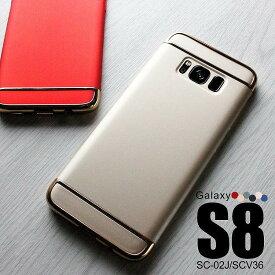 Galaxy S8 ケース 耐衝撃 GalaxyS8 アンドロイド かっこいい ハードカバー ギャラクシー カバー かわいい ケース ハードケース ポリカーボネート スマホ ギャラクシーS8 PC 男性 SCV36 側面保護 サムスン 送料無料 人気 ギャラクシー S8 SC-02J Galaxy