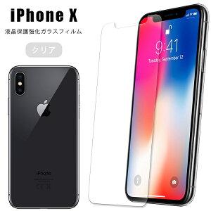 iPhoneXs フィルム 液晶保護フィルム ガラス アイフォンXs / アイフォンX シート iPhoneXs iPhoneX アイフォンX アイフォンXs アイフォン Xs アイフォン X iPhone Xs iPhoneX アップル Apple スマートフォン ス