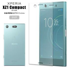 液晶保護フィルム Xperia XZ1 Compact フィルム ガラス エクスペリア XZ1コンパクト SO-02K シート