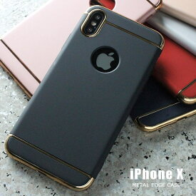 iPhoneXs メタルサイドハードカバー ケース アイフォンXs ポリカーボネート 携帯カバー 人気 アイフォン Xs 女性 送料無料 スマホ iPhone Xs iPhoneX おしゃれ iPhoneX おすすめ アイフォン X 耐衝撃 アイフォンX ハードケース ハードカバー 衝撃吸収 カバー 関連商品 PC