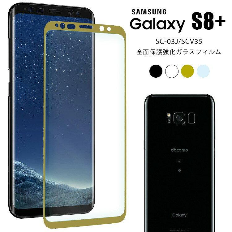 Galaxy S8 Plus ガラスフィルム 全面 | GalaxyS8+ SCV35 ギャラクシー S8+ 気泡防止 シート サムスン 保護フィルム ガラスフィルム フィルム 透明 保護シール Galaxy S8 プラス SC-03J 全面 送料無料 ガラス ギャラクシーS8 プラス 9H 保護 クリア Galaxy S8+ 指紋防止
