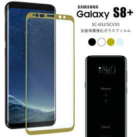 Galaxy S8 Plus ガラスフィルム 全面 GalaxyS8+ SCV35 ギャラクシー S8+ 気泡防止 シート サムスン 保護フィルム ガラスフィルム フィルム 透明 保護シール Galaxy S8 プラス SC-03J 全面 送料無料 ガラス ギャラクシーS8 プラス 9H 保護 クリア Galaxy S8+ 指紋防止