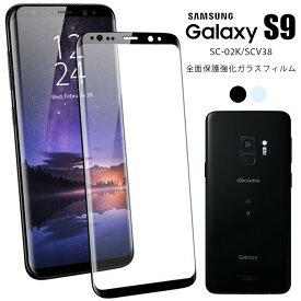 Galaxy S9 ガラスフィルム ギャラクシー S9 保護シール ギャラクシー 3D Galaxy ガラス フィルム ガラスフィルム おすすめ なめらか ギャラクシーS9 全面 キズ防止 SCV38 GalaxyS9 指紋防止 保護フィルム クリア シート 送料無料 透明 全面保護 Android SC-02K