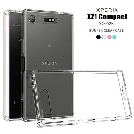 Xperia XZ1 Compact ケース エクスペリア XZ1 コンパクト カバー エクスペリアXZ1 コンパクト スマホカバー ケース バンパーカバー スマホ 耐衝撃 透明 XperiaXZ1Compact XperiaXZ1 Compact 送料無料 かわいい SO-02K ハードケース クリアケース