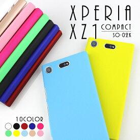 Xperia XZ1 Compact ケース エクスペリア XZ1 コンパクト PC おしゃれ XperiaXZ1 Compact 側面保護 ハードケース ポリカーボネート スマートフォン スマホ ソニー ケース ハードカバー SO-02K エクスペリアXZ1 コンパクト XperiaXZ1Compact カバー 送料無料