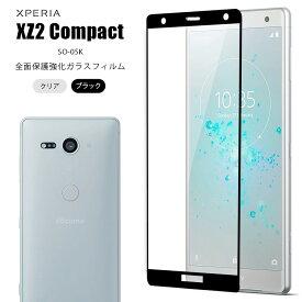 Xperia XZ2 Compact ガラスフィルム ガラスフィルム SO-05K ガラス 保護フィルム 気泡防止 シート フィルム 送料無料 エクスペリアXZ2 コンパクト 保護シール アンドロイド エクスペリア XZ2 コンパクト XperiaXZ2Compact おすすめ 画面保護 XperiaXZ2 Compact