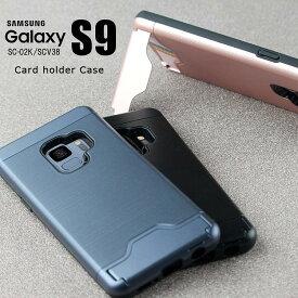 Galaxy S9 ケース GalaxyS9 ギャラクシー シンプル 送料無料 携帯ケース おしゃれ SCV38 衝撃吸収 ギャラクシーS9 耐衝撃 サムスン かっこいい スマホケース アンドロイド ギャラクシー S9 SC-02K ケース Galaxy カード入れ カバー おすすめ ハードケース