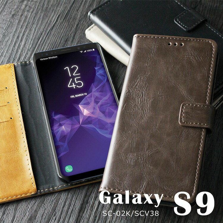 Galaxy S9 ケース | GalaxyS9 スマホ ケース 合成皮革 ギャラクシー カバー かっこいい 手帳 サムスン スタンド SCV38 送料無料 二つ折り 手帳カバー 手帳型 ギャラクシーS9 携帯カバー Galaxy 手帳ケース 男性 ギャラクシー S9 かわいい SC-02K 革