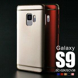 Galaxy S9 ケース ギャラクシー S9 カバー Galaxy 耐衝撃 スマホケース シンプル SC-02K 人気 スマホ サムスン おすすめ ハードカバー アンドロイド SCV38 送料無料 ケース ハードケース PC GalaxyS9 側面保護 ギャラクシー 携帯ケース ギャラクシーS9