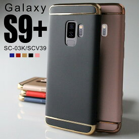 Galaxy S9 Plus ケース 送料無料 SC-03K GalaxyS9+ カバー SCV39 アンドロイド ギャラクシー S9+ 携帯カバー Galaxy S9+ 女性 ハードケース Galaxy S9 プラス 男性 人気 おしゃれ シンプル 耐衝撃 PC ハードカバー ケース スマホ ギャラクシーS9 プラス