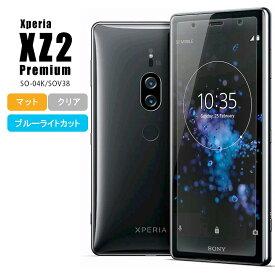Xperia XZ2 Premium フィルム SOV38 XperiaXZ2 Premium アンチグレア ブルーライトカット 画面保護シート 液晶保護 フィルム 送料無料 スクリーンガード エクスペリア XZ2 プレミアム シート 液晶保護フィルム XperiaXZ2Premium Android SO-04K エクスペリアXZ2 プレミアム
