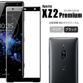 Xperia XZ2 Premium ガラスフィルム 9H 全面保護 スクリーンガード エクスペリアXZ2 プレミアム フィルム SONY 透明 SOV38 シート 保護シール ガラス 保護フィルム ガラスフィルム 送料無料 XperiaXZ2Premium SO-04K XperiaXZ2 Premium エクスペリア XZ2 プレミアム