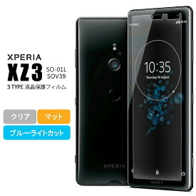 Xperia XZ3 フィルム 画面保護シート なめらか Android フィルム エクスペリア XZ3 SOV39 透明 液晶保護フィルム エクスペリア XZ3 スクリーンガード アンドロイド 送料無料 キズ防止 SO-01L 画面保護 指紋防止 ブルーライトカット シート アンチグレア XperiaXZ3