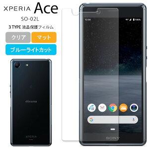 Xperia Ace フィルム 液晶保護フィルム 保護フィルム エクスペリア エース SO-02L シート Xperia Ace エクスペリア Ace XperiaAce エクスペリア エース SO-02L スマホ スマートフォン アンドロイド Android ソ