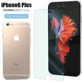 iPhone6S Plus ガラスフィルム ブルーライトカット アイフォン6 プラス iPhone 6S Plus アイフォン 6S プラス 液晶保護 保護シート アイフォン 6 プラス 保護フィルム ガラスフィルム ガラス アイフォン6S プラス フィルム iPhone6 Plus 送料無料 シート iPhone 6 Plus
