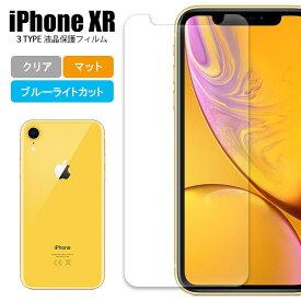 iPhoneXR フィルム アイフォン XR シート 画面保護シート iPhone XR マット アップル 指紋防止 アンチグレア 液晶保護フィルム Apple フィルム スマートフォン 送料無料 アイフォンXR おすすめスマートフォン スクリーンガード スマホ ブルーライトカット 画面保護