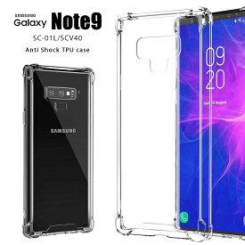 Galaxy Note9 ケース スマホケース au携帯カバー ギャラクシー ノート9 SC-01L SCV40 カバー Galaxy Note9 GalaxyNote9 ギャラクシー ノート9 ギャラクシー ノートナイン SC-01L SCV40 Galaxy ギャラクシー アンドロイド Android サムスン スマートフォン スマホ 男性 女性