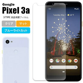 Pixel3a フィルム ピクセル3a キズ防止 シート 指紋 Pixel 3a フィルム グーグル ピクセル3a スクリーンガード ピクセル 3a グーグル Google Pixel3a Google 液晶保護フィルム おすすめスマートフォン 送料無料 画面保護シート なめらか ブルーライトカット 保護