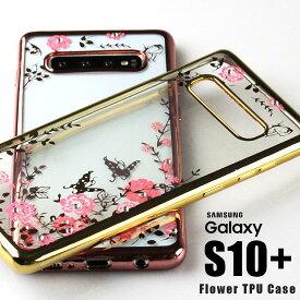 Galaxy S10 Plus ケース ソフトケース おしゃれ 側面保護 TPU GalaxyS10+ スマホケース シンプル おすすめ ケース 送料無料 ギャラクシー S10+ 薄い 男性 SC-04L 携帯カバー ギャラクシーS10 プラス 透明 Galaxy S10 プラス Galaxy S10+ カバー 人気 SCV42