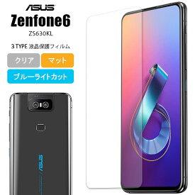 Zenfone6 フィルム シート ZS630KL グレア 指紋 エースース ブルーライトカット 気泡防止 液晶保護フィルム 人気 画面保護シート Zenfone 6 ゼンフォン6 スクリーンガード おすすめスマートフォン ASUS クリア キズ防止 ゼンフォン 6 送料無料 おすすめ 液晶保護シート